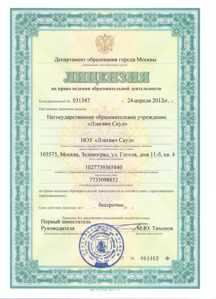Лицензия на право ведения образовательной деятельности НОУ Лэнгвич Скул